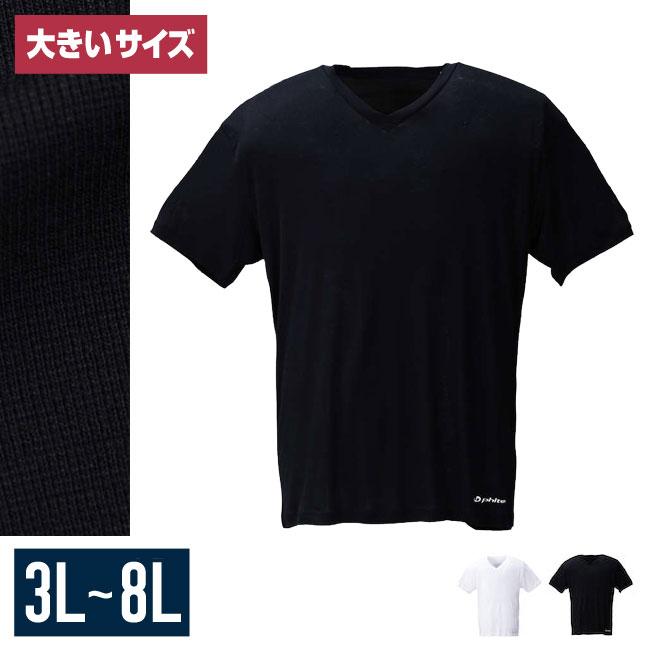 【大きいサイズメンズ】Phiten(ファイテン)吸水速乾Vネック半袖Tシャツカットソー3L/4L/5L/6L/8L/