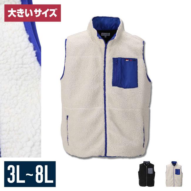 【大きいサイズメンズ】HbyFIGER(エイチバイフィガー)ボアベストフリース3L/4L/5L/6L/8L/