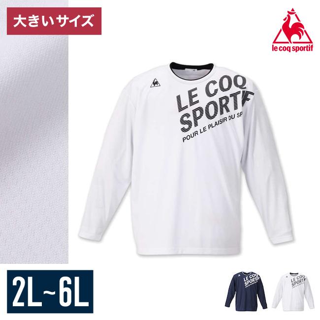 【大きいサイズメンズ】LECOQSPORTIF(ルコックスポルティフ)吸汗速乾長袖Tシャツカットソー2L/3L/4L/5L/6L/
