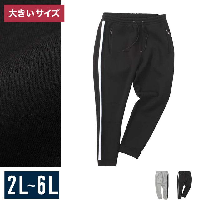 【大きいサイズメンズ】ボンディングエンボスストレッチ素材ジャージスウェットパンツ2L/3L/4L/5L/6L/