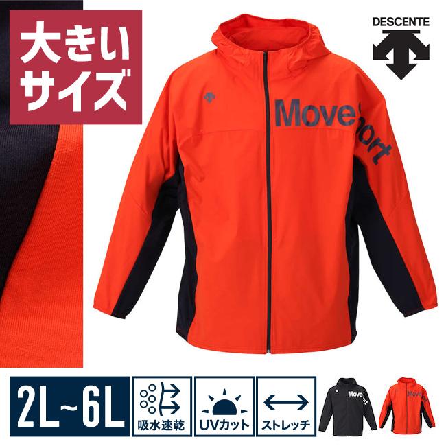 【大きいサイズメンズ】DESCENTE(デサント)吸汗速乾UVカット(UPF50+)フードトレーニングウェアジャケット2L/3L/4L/5L/6L/