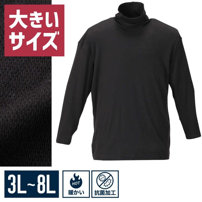【大きいサイズメンズ】Heatchangerタートルネックインナーシャツ3L/4L/5L/6L/8L/
