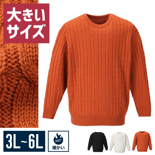 【大きいサイズメンズ】アクリルクルーネックニットセーター3L/4L/5L/6L