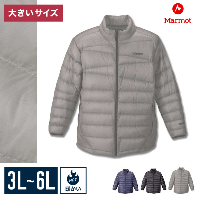 【大きいサイズメンズ】Marmot(マーモット)軽量耐久はっ水ダウン抜け防止糸ダウンジャケットダウンコート3L/4L/5L/6L