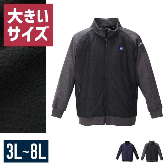 【大きいサイズメンズ】Phiten(ファイテン)アクアチタンフルジップフリースジャケット3L/4L/5L/6L/8L/