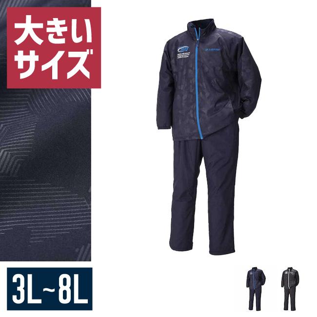 【大きいサイズメンズ】LOTTO(ロット)再帰反射裏フリースフリースジャケット3L/4L/5L/6L/8L/