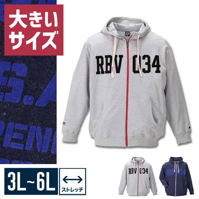 【大きいサイズメンズ】裏毛フルジップフルジップパーカー3L/4L/5L/6L