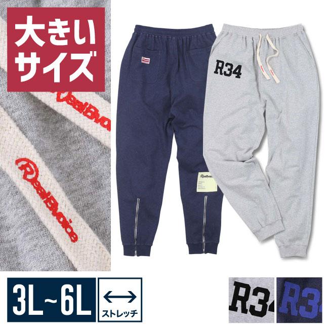 【大きいサイズメンズ】裏毛裾ジップジャージスウェットパンツ3L/4L/5L/6L