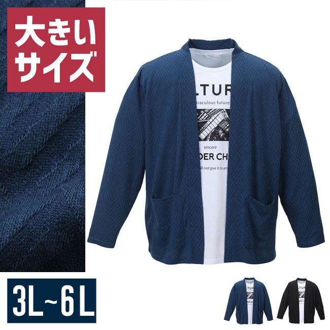 【大きいサイズメンズ】ダイヤ柄ジャガード織ボタンレス半袖Tシャツ付きカーディガン3L/4L/5L/6L