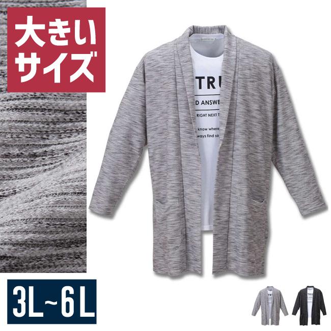 【大きいサイズメンズ】スラブリップル半袖Tシャツ付きコーディガンカーディガン3L/4L/5L/6L