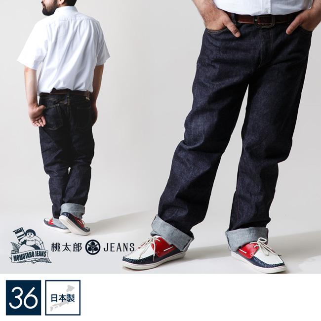 桃太郎ジーンズ(G017-MZ)14.7oz特濃セルビッチデニムタイトストレート(ZIP)日本製(28-36インチ)