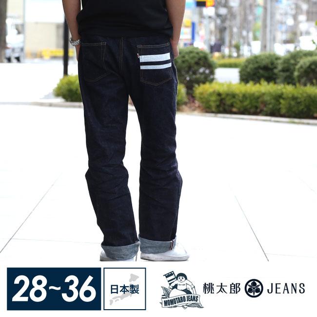 桃太郎ジーンズ(0105SP)ボタンフライ 15.7ozナローテーパードジーンズ デニム 28~36