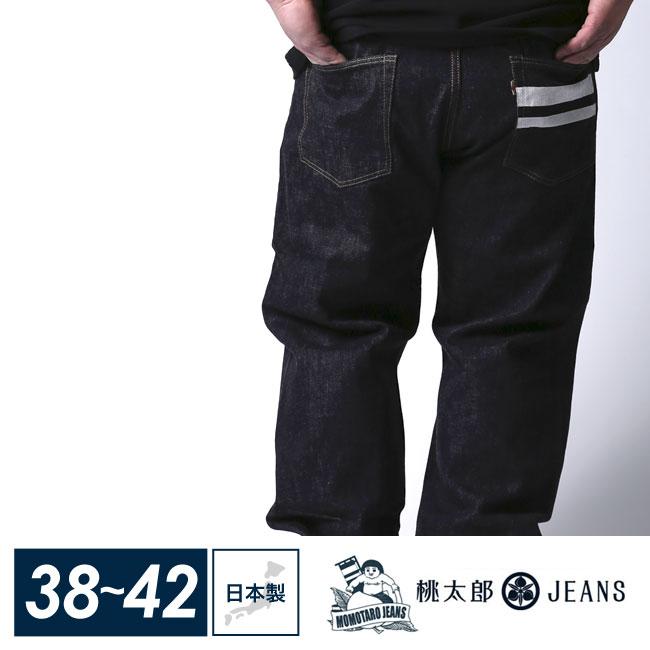 桃太郎ジーンズ(0205SP)ボタンフライ 15.7ozスリムストレートジーンズ デニム 28~36