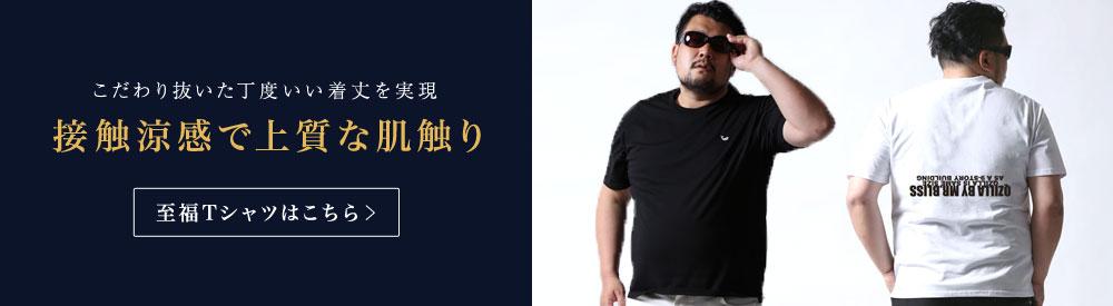 至福Tシャツ