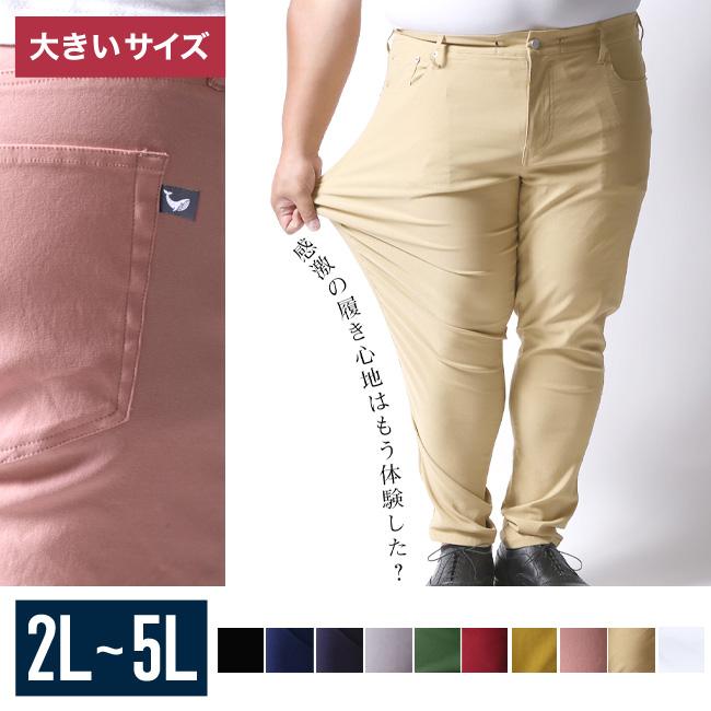 【大きいサイズメンズ】感激カラーパンツスリムテーパードチノパン2L/3L/4L/