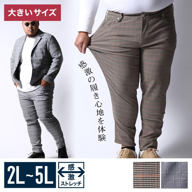 【大きいサイズメンズ】感激パンツグレンチェックスリムテーパードチノパン2L/3L/4L/