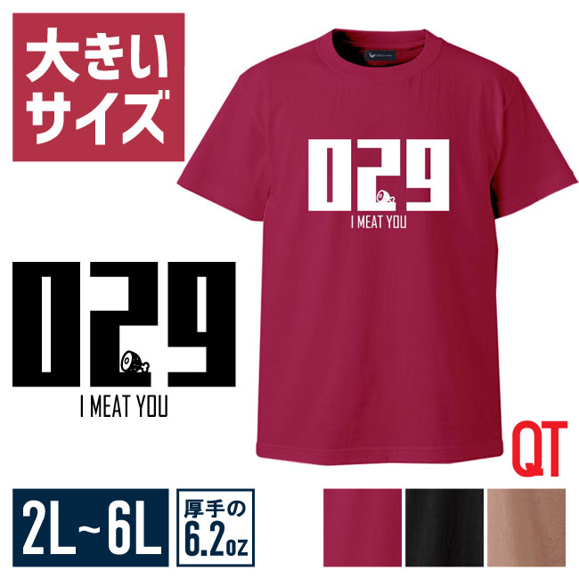 大きいサイズ半袖TシャツカットソーメンズUネックロゴTQT(キューティ)029オニク綿100%SMLXL(2L)2XL(3L)3XL(4L)4XL(5L)5XL(6L)6.2oz赤茶黒春夏