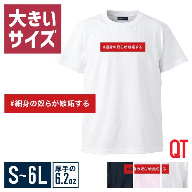 大きいサイズ半袖TシャツカットソーメンズUネックロゴTQT(キューティ)#細身の奴らが嫉妬する綿100%SMLXL(2L)2XL(3L)3XL(4L)4XL(5L)5XL(6L)6.2oz白春夏