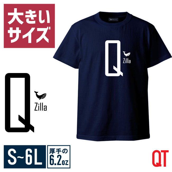 大きいサイズ半袖TシャツカットソーメンズUネックロゴTQT(キューティ)ビッグQ綿100%SMLXL(2L)2XL(3L)3XL(4L)4XL(5L)5XL(6L)6.2oz白春夏