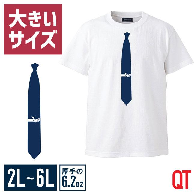 大きいサイズ半袖TシャツカットソーメンズUネックロゴTQT(キューティ)ネクタイ不要Tシャツマジメか!綿100%SMLXL(2L)2XL(3L)3XL(4L)4XL(5L)5XL(6L)6.2oz白春夏