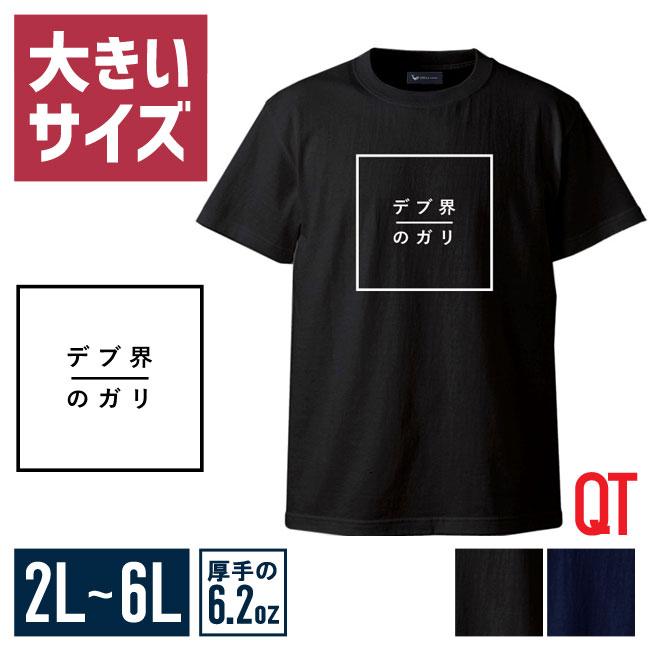 【大きいサイズメンズ】QT(キューティ)デブ界のガリUネック半袖TシャツカットソーXL(2L)/2XL(3L)/3XL(4L)/4XL(5L)/5XL(6L)/