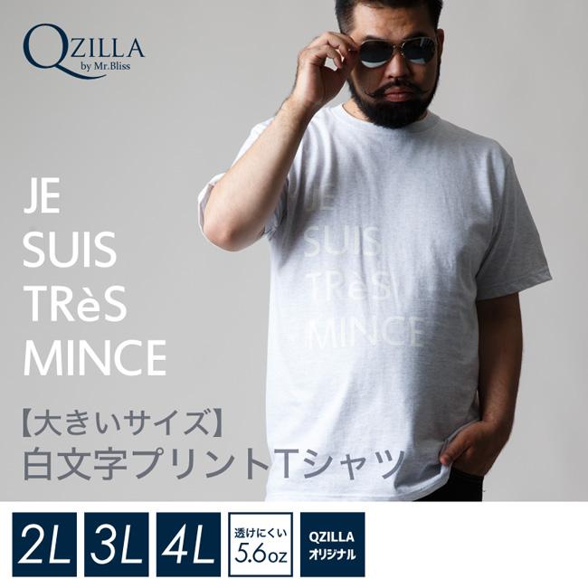 【大きいサイズメンズ】【QZILLAオリジナル】白文字プリントTシャツ[2L/3L/4L]