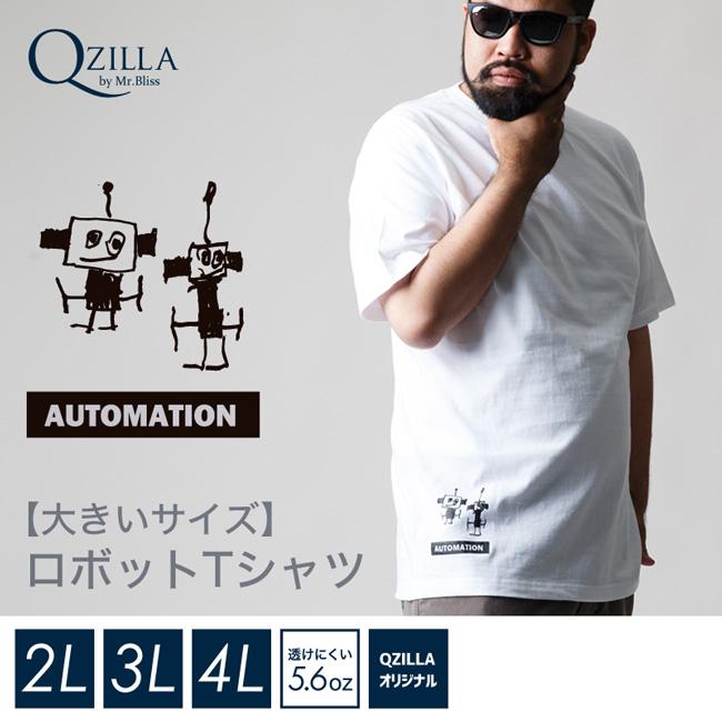 【大きいサイズメンズ】【QZILLAオリジナル】ロボットTシャツ[2L/3L/4L]