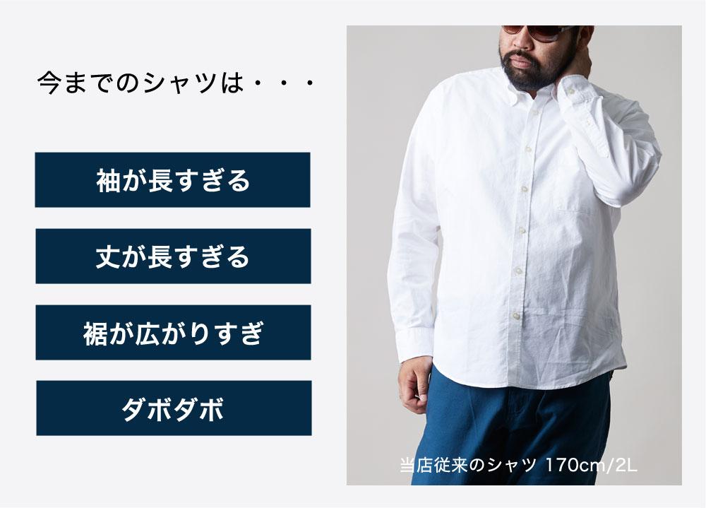今までの大きいサイズのシャツの悩み