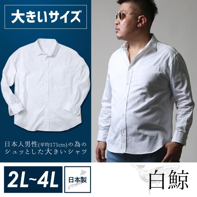 【大きいサイズメンズ】【日本製】白鯨(はくげい)日本人男性(平均171cm)の為のシュッとしたカジュアル長袖シャツ[2L/3L/4L]
