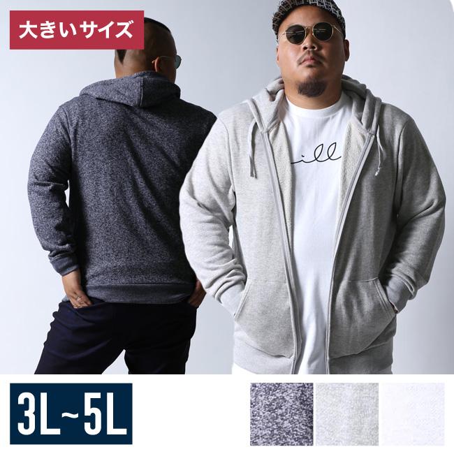 【大きいサイズメンズ】裏毛杢フルジップパーカー3L/4L/5L/