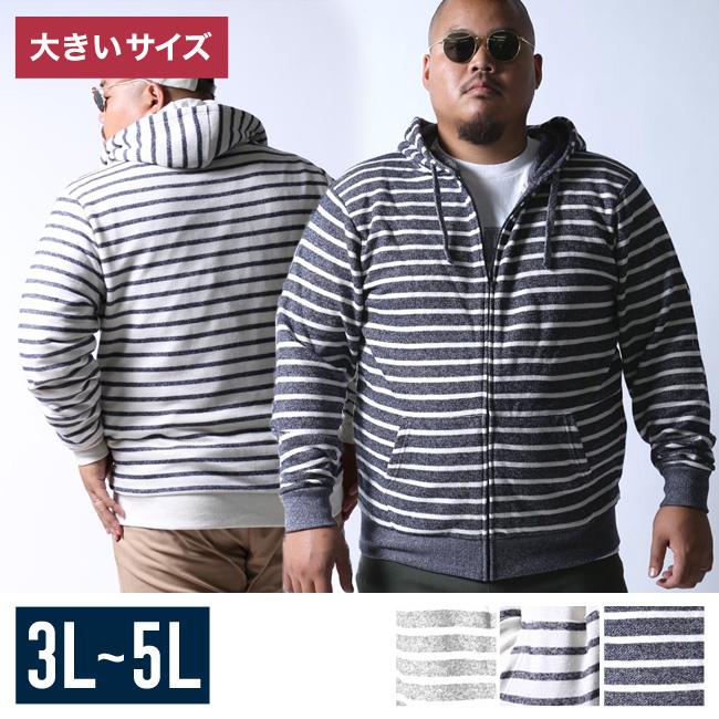 【大きいサイズメンズ】裏毛ボーダーフルジップパーカー3L/4L/5L/