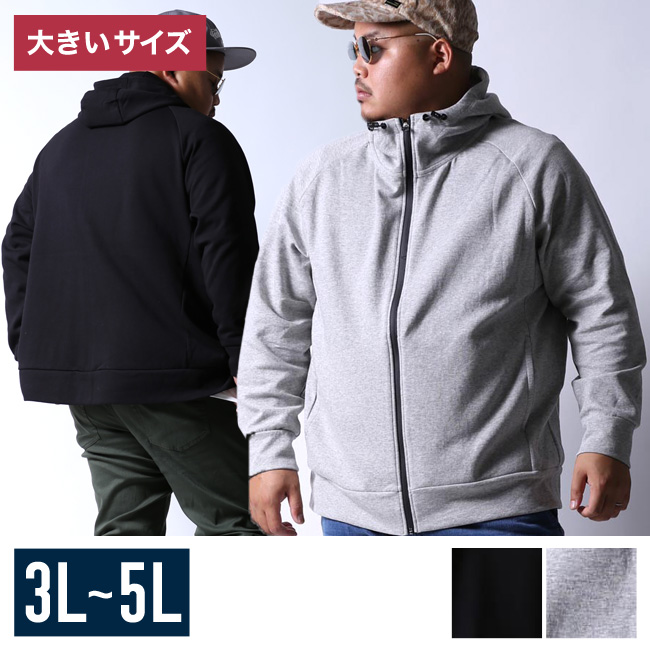 【大きいサイズメンズ】止水ジップフルジップパーカー3L/4L/5L/