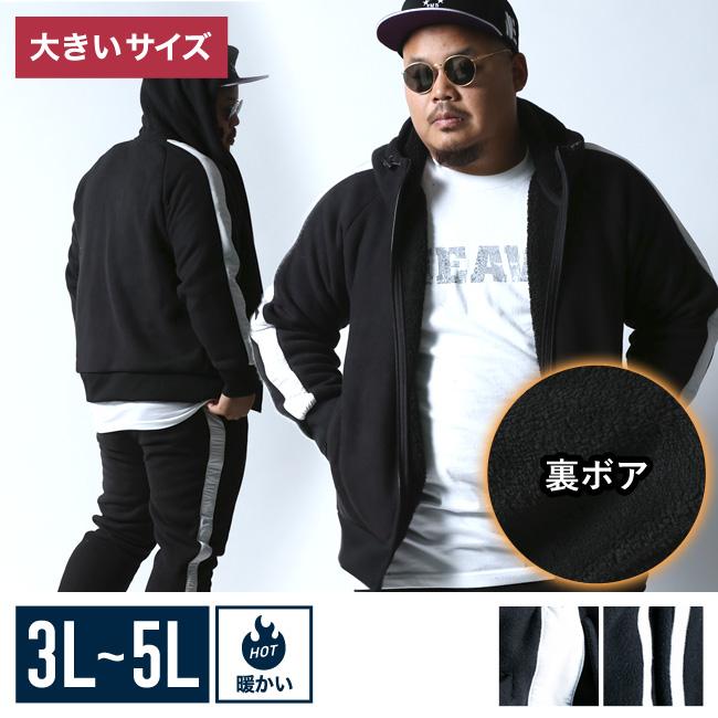 【大きいサイズメンズ】フリース裏ボアサイドラインパーカー3L/4L/5L/