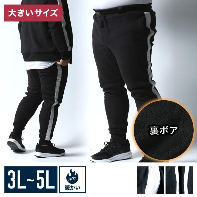 【大きいサイズメンズ】フリース裏ボアサイドラインジョガーパンツ3L/4L/5L/