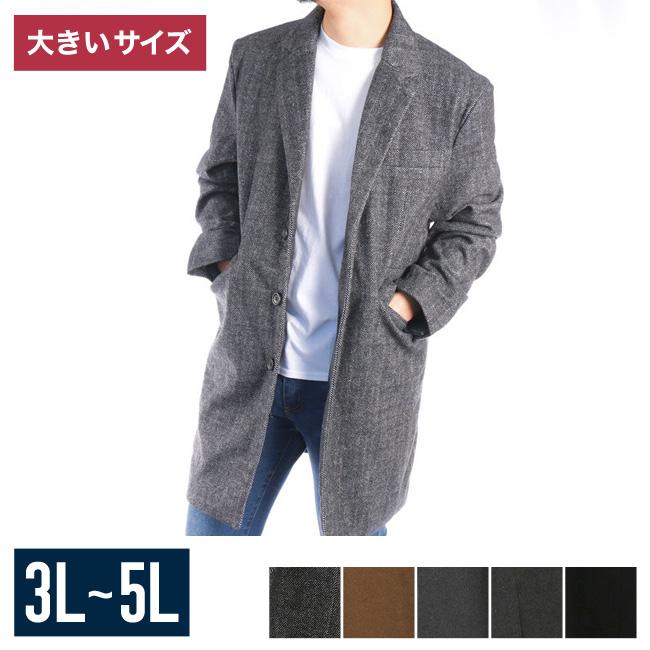 【大きいサイズメンズ】メルトンウールチェスターコート3L/4L/5L/