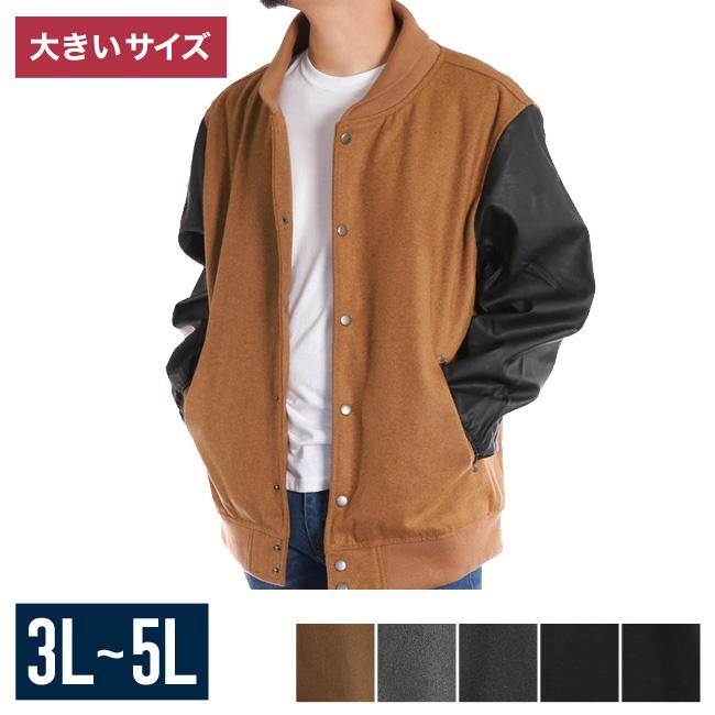 【大きいサイズメンズ】スタジャンメルトンウールフリースジャケット3L/4L/5L/