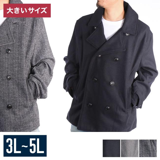 【大きいサイズメンズ】ショート丈メルトンウールPコート3L/4L/5L/
