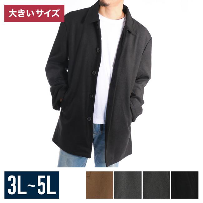 【大きいサイズメンズ】メルトンウールロング丈ステンカラーコート3L/4L/5L/