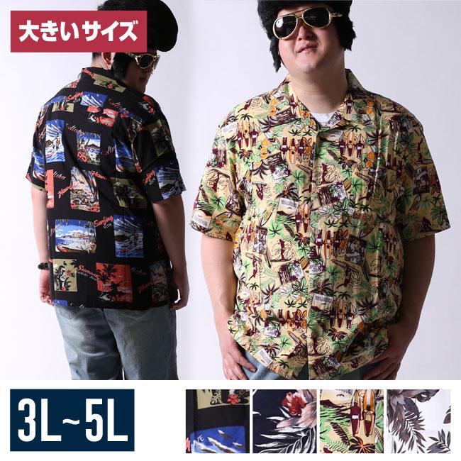【大きいサイズメンズ】総柄開襟アロハシャツ半袖シャツカジュアルシャツ3L/4L/5L/