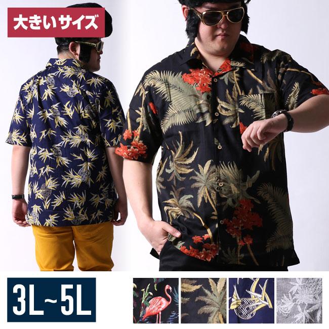【大きいサイズメンズ】開襟ボタニカル綿アロハシャツ半袖シャツカジュアルシャツ3L/4L/5L/