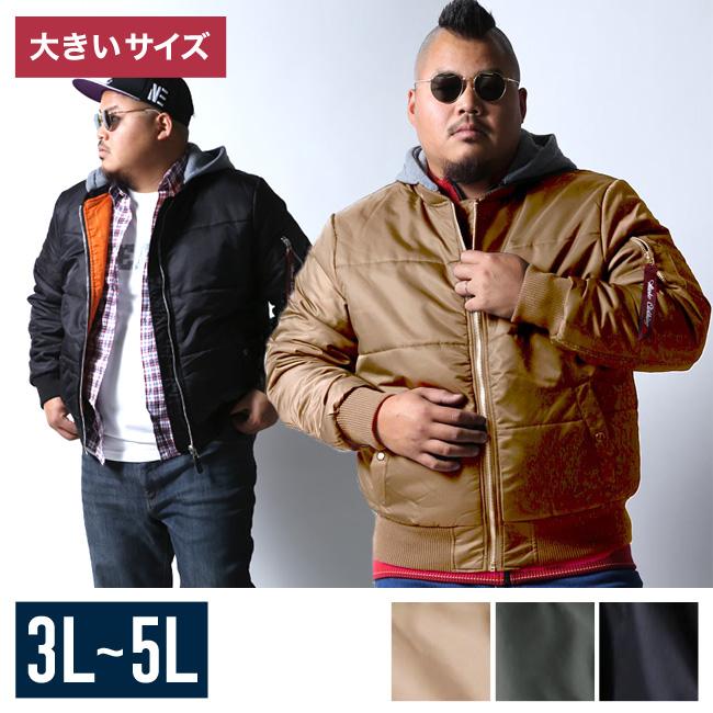 【大きいサイズメンズ】中綿フード取り外しキルティングMA-1ミリタリーコート3L/4L/5L/
