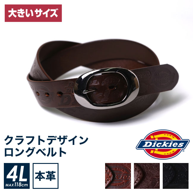 Dickies(ディッキーズ)クラフトデザインロングベルト