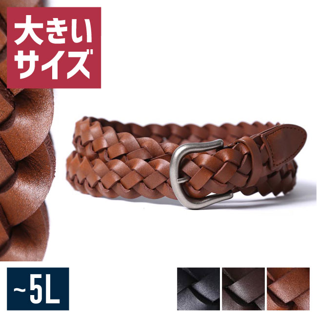 大きいサイズベルトメンズメッシュ牛革5Lカジュアル(~130cm)茶黒春夏秋冬
