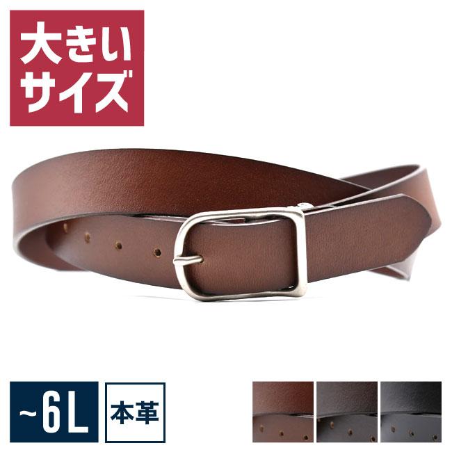 【大きいサイズメンズ】レザー本革五段階調整ベルト6L/