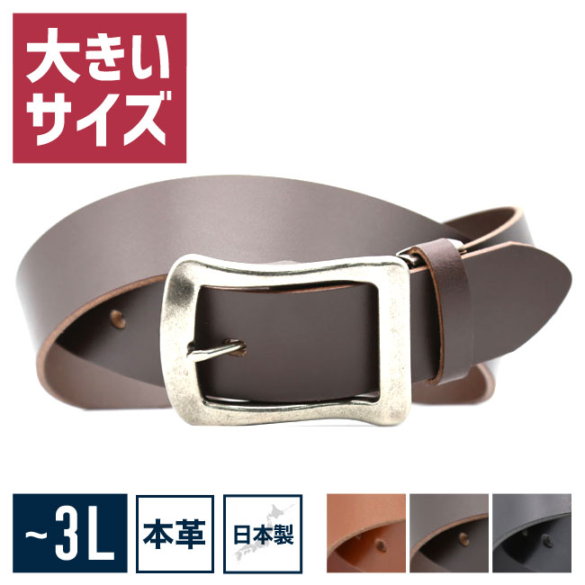 【大きいサイズメンズ】日本製レザー本革五段階調整ベルト3L/