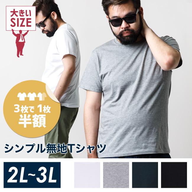 【大きいサイズメンズ】【3枚ご購入で1枚半額!4枚で1枚無料!!】4.6オンスインナー半袖Tシャツ[2L/3L]