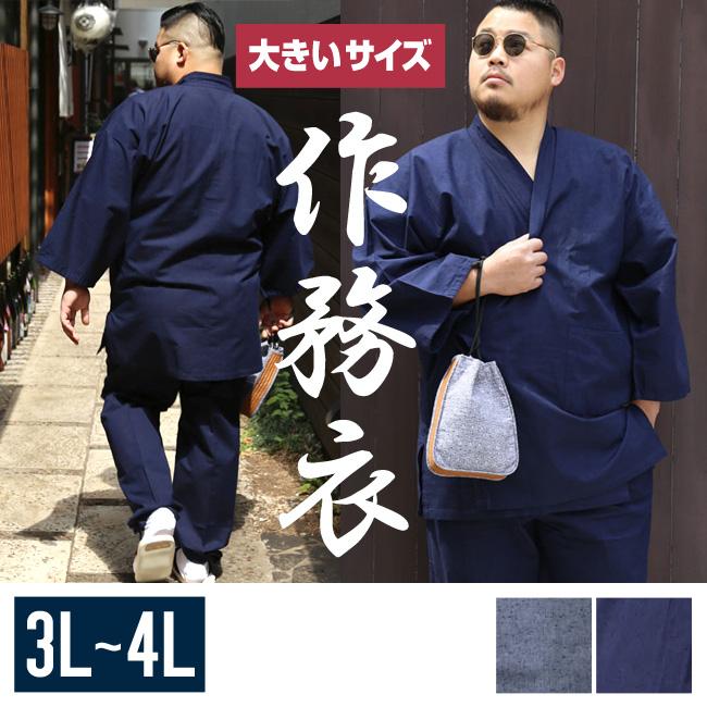 【大きいサイズメンズ】久留米上下セット男性用作務衣3L/4L