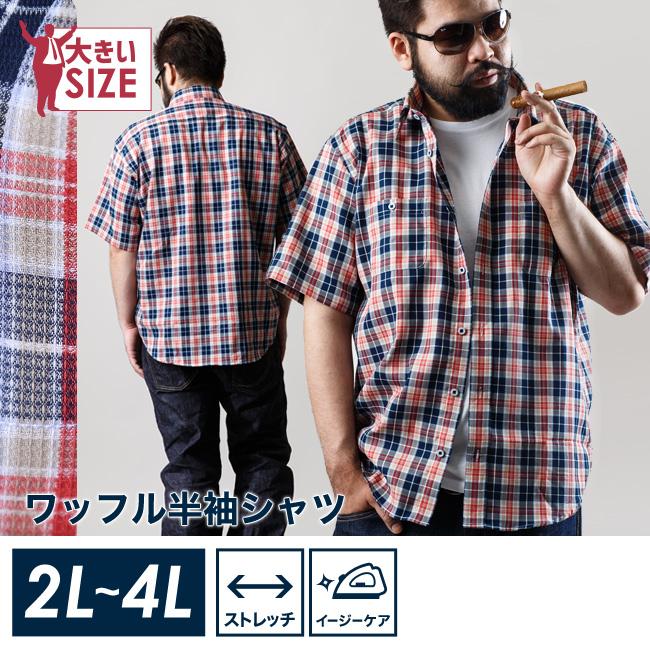 【大きいサイズメンズ】機能性ワッフルチェック半袖シャツ[2L/3L/4L]