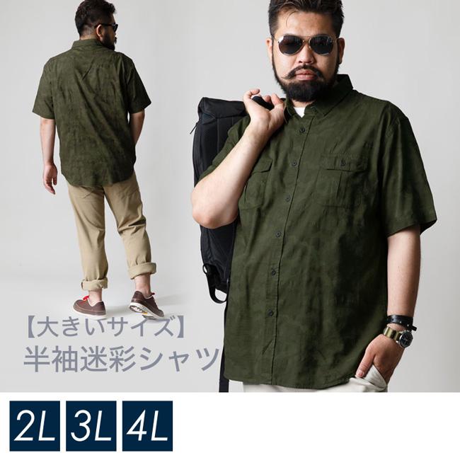 【大きいサイズメンズ】半袖迷彩ミリタリーシャツ[2L/3L/4L]
