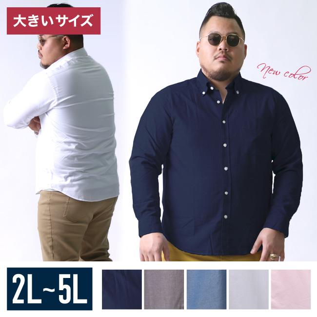 [完売カラー再入荷]ソフトタッチインド綿長袖シャツ[2L/3L/4L/5L]